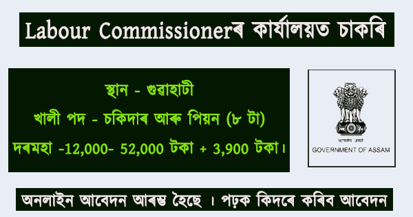 Labour Comissioner Jobs in Assam 2021