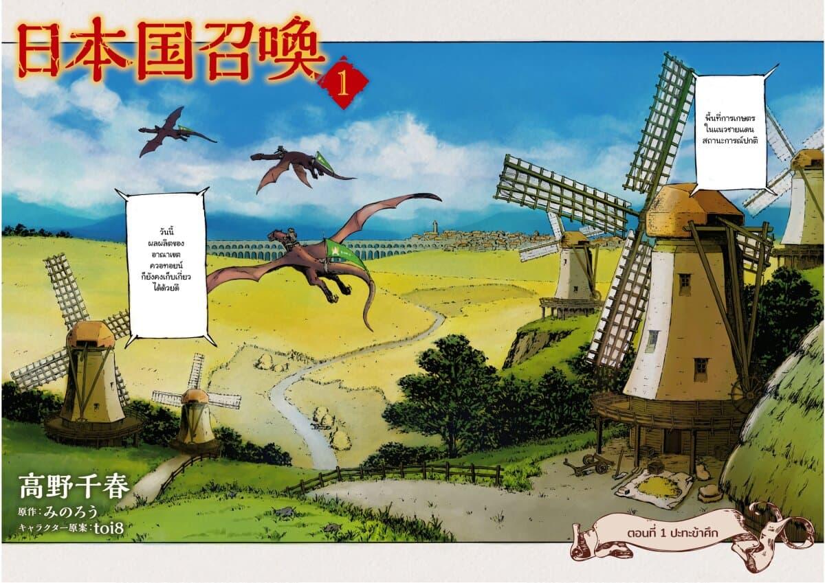 Nihonkoku Shoukan เมื่อประเทศญี่ปุ่นถูกวาปไปต่างโลก