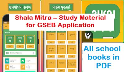 Shala Mitra – Study Material for GSEB Application