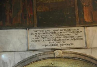 ο Ναός της Παναγίας των Βλαχερνών στην Πόλη