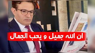 رفيق عبد السلام يرد على منتقديه بخصوص عمليات تجميل و الكيراتين؟