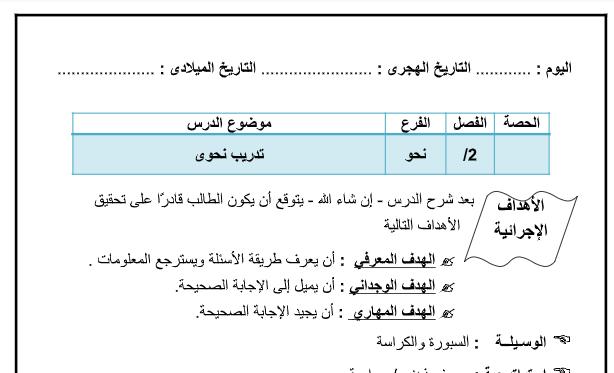 دفتر تحضير اللغة العربية للصف الثانى الاعدادى بملف وورد للترمين