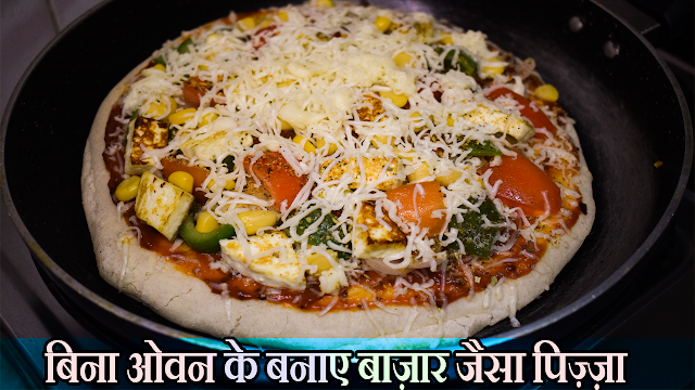 ghar par banaye bazar jaisa pizza | how to make pizza at home without oven in hindi