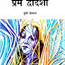 प्रेम द्वादशी मुफ्त हिंदी पीडीऍफ़ पुस्तक | Prem Dwadashi Hindi Book Download