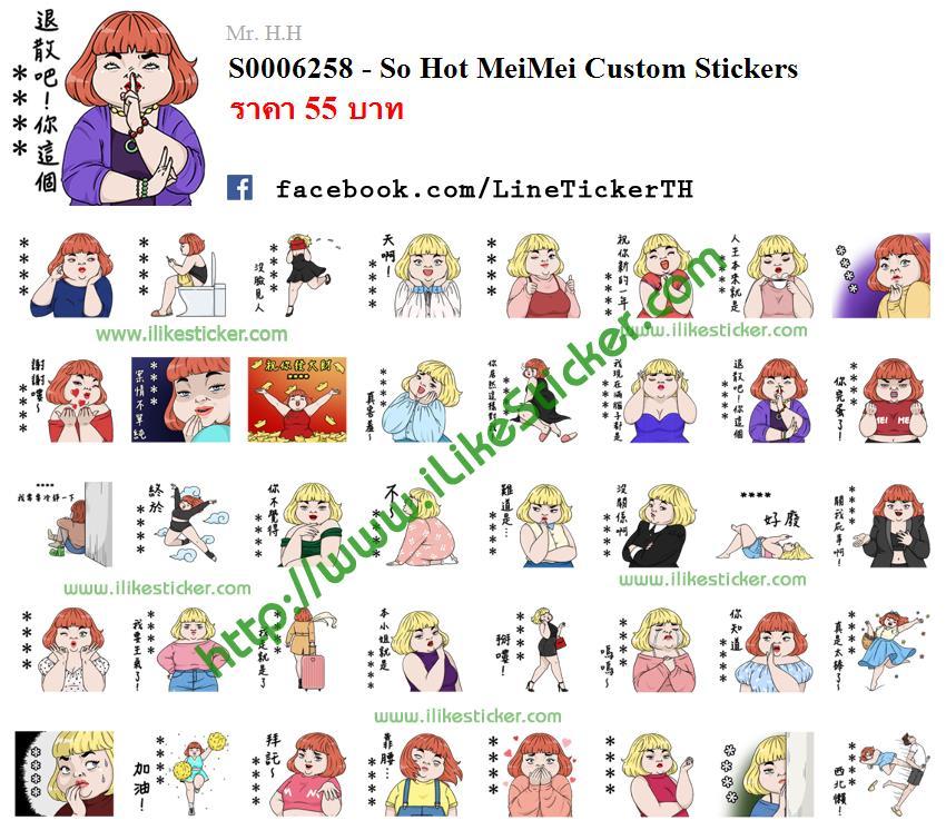 So Hot MeiMei Custom Stickers