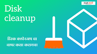 disk cleanup in Marathi ।डिस्क क्लीनअप चा वापर कसा करायचा ।How to Clean the Disk of Computer