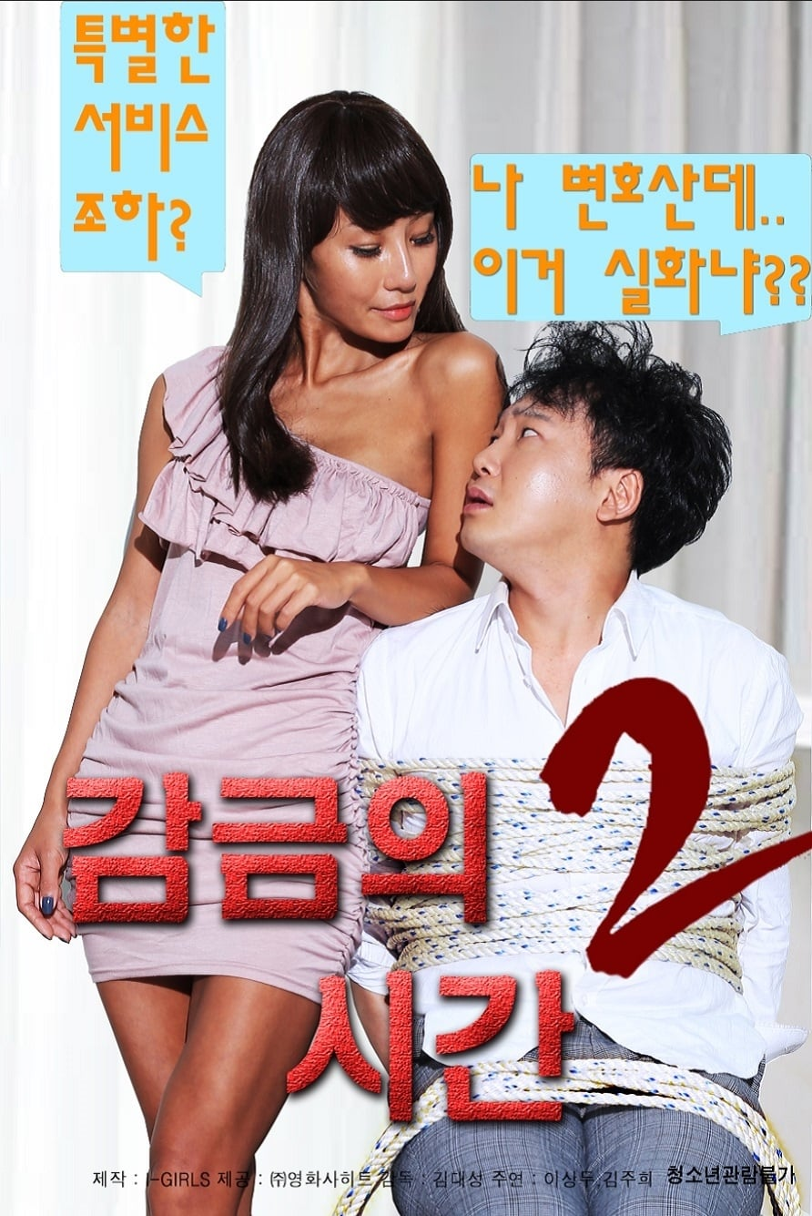 Time Confinement 2 Full Korea 18+ Adult Movie Online Free