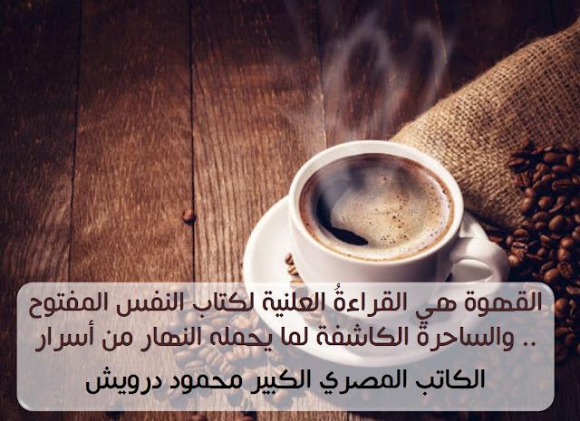 عبارات عن القهوة اقوال عن القهوة محمود درويش