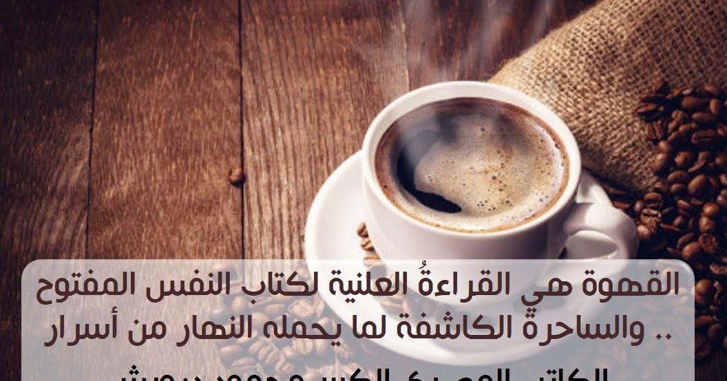 كلمات عن القهوة والمزاج 5