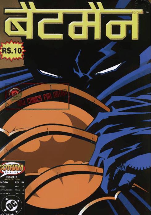 बैटमैन कॉमिक्स पीडीऍफ़ पुस्तक हिंदी में भाग-3  | Batman Comics PDF Book In Hindi Free Download Part-3