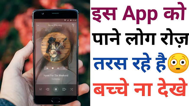 SplitCloud Double Music - Play two songs App in Hindi