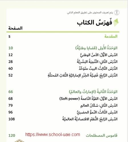 كتاب الطالب مادة الدراسات الاجتماعية والتربية الوطنية الصف الثامن الامارات الفصل الاول 2020-2021