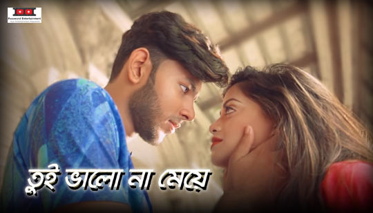 Tui Valo Na Meye Full Lyrics (তুই ভালো না মেয়ে) Meraj Tushar Song