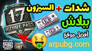 اشحن شدات ببجي مجانا السيزون 17 arpubg. com uc