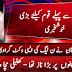 Imran Khan Blowed N Leage Wicket Again Breaking News