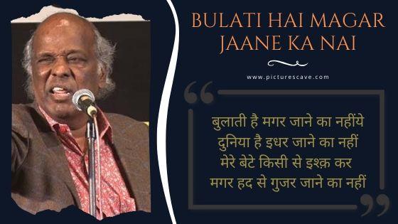 Bulati Hai Magar Jaane Ka Nai – Rahat Indori Poetry
