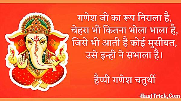 Ganesh Chaturthi ki Shubhkamanaye Image Photo Hindi Wishes