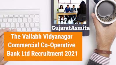 The Vallabh Vidyanagar Commercial Co-Operative Bank Ltd Recruitment 2021
