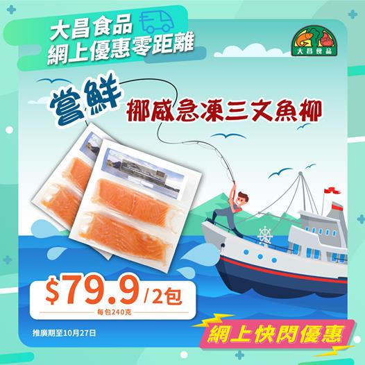 大昌食品: 挪威三文魚柳$79.9/2包 至10月27日