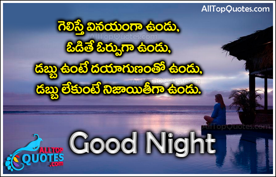 Good Night Inspirational Attitude Quotes In Telugu With Images All