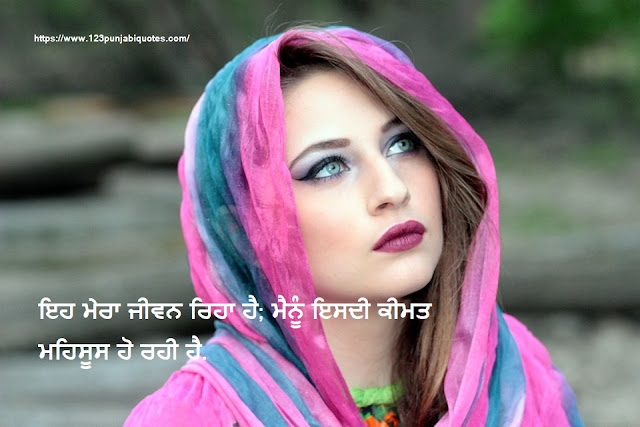 Famous Punjabi Quotes on Life