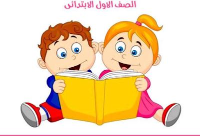 التسجيل لرياض الاطفال بمديرية التربية والتعليم 2019 التقديم الالكترونى للصف الاول الابتدائى 2020