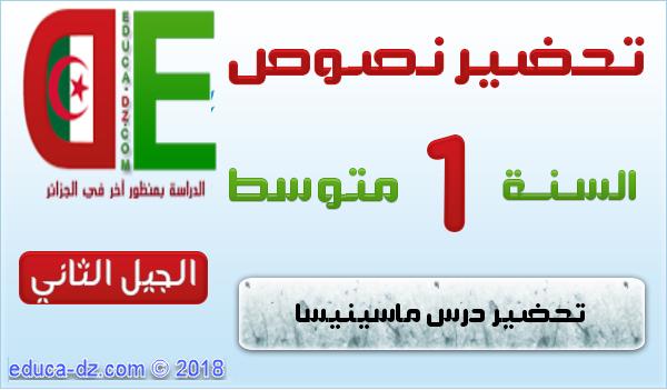 تحضير دروس اللغة العربية للسنة الاولى متوسط الجيل الثاني