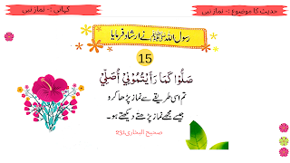 short hadith for kids urdu/englsih