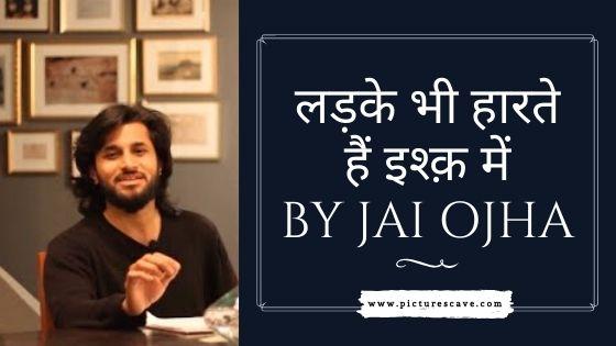 Ladke Bhi Haarte Hai Ishq By Jai Ojha