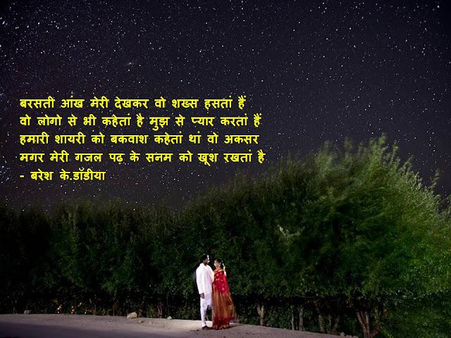 बरसती आंख मेरी देखकर जो शख्स हसतां हैं Hindi Muktak By Naresh K. Dodia