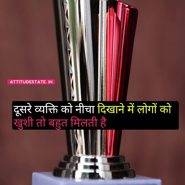 best positive attitude status in hindi