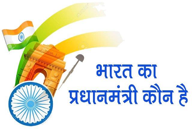 bharat-ka-pm-kon-hai
