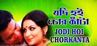 Jodi Hoi Chor Kanta Lyrics By Kishore Kumar | Amanush , Uttam Kumar