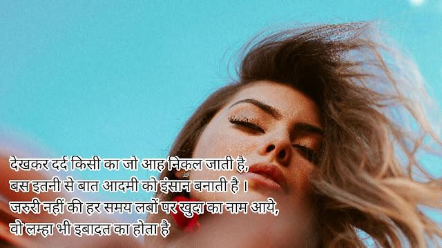 Hindi Shero Shayari