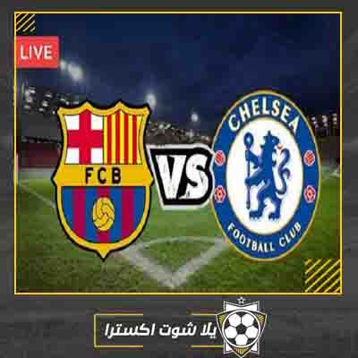 بث مباشر مباراة برشلونة وتشيلسي