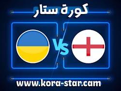 موعد وتفاصيل مباراة إنجلترا واوكرانيا اليوم 03-07-2021 في يورو 2020