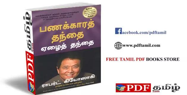 rich dad poor dad free download in tamil, rich dad poor dad tamil, robert kiyosaki @pdftamil