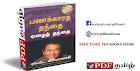 Rich Dad Poor Dad Free Download in Tamil