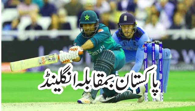 pak vs england match schedule 2019