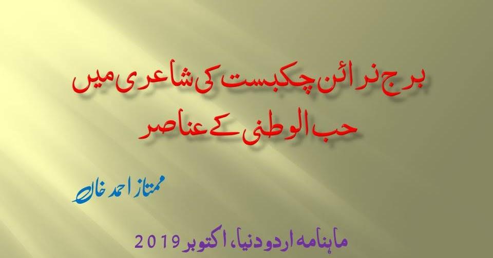 قومی کونسل برائے فروغ اردو زبان برج نرائن چکبست کی شاعری میں حب