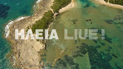 Σημαντικό λιμάνι στα βάθη των αιώνων η αρχαία Φειά στο Κατάκολο