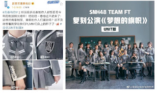Qing Chun You Ni Season 2 uniforms has been revealed