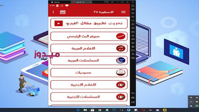 تحميل برنامج لمشاهدة القنوات المشفرة والمفتوحه على الكمبيوتر 2021