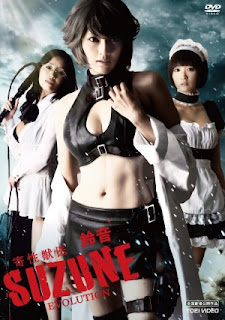 The Parasite Doctor Suzune: Genesis (2011) [Soundtrack Sub ENG]