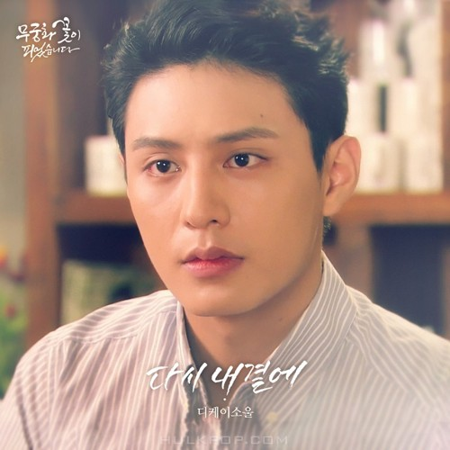 DKSOUL – Lovers in Bloom OST Part.20