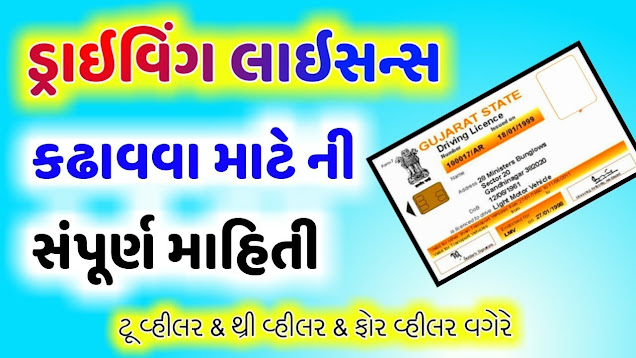 How to Get Online Driving Licence in Gujarat