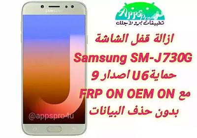 ازالة قفل شاشة سامسونج SM-J730G حماية U6 اصدار 9 بدون حذف بيانات مع FRP ON بواسطة الاودين