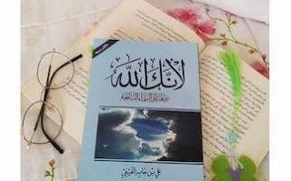 كتاب لأنك الله للكاتب علي بن جابر الفيفي