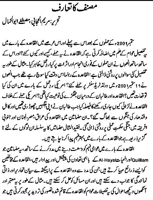 Afghan war Urdu Books