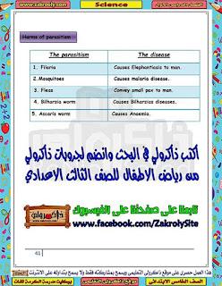 حصريا بوكليت مدرسة الكرمة للغات في منهج الساينس للصف الخامس الابتدائي الترم الاول